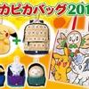 【ポケモン福袋】ピカピカバッグ2018中身レポ