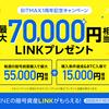 「BITMAX1周年記念キャンペーン」最大70,000円相当のLINKがもらえる!