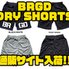 【バスブリゲード】釣り場やアウトドアシーンにオススメのパンツ「BRGD DRY SHORTS」通販サイト入荷!