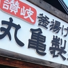 満足度の高いチェーン店ランキング1位の丸亀製麺で天丼が話題!?
