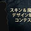 【DbD】スキン&魔よけデザイン制作コンテスト2021【デッドバイデイライト】