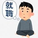こどおじ元ニート現アルバイターの就職活動奮闘記+