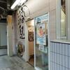 定額給付金で外食Vol.14 名代きしめん「住よし」 名古屋駅