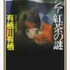 【5選】ミステリー・読書初心者におすすめしたいミステリー小説