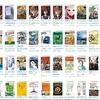 【アマゾン読み放題】Kindle Unlimitedがどう考えても980円以上の価値がある事を伝えたい。