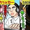 (実話)史上最高額580億円の仮想通貨流出に立ち向かった天才ハッカーを漫画にしてみた(マンガで分かる)@アシタノワダイ