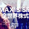 eMAXIS Slim全世界株式(除く日本)がおすすめの理由