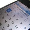 超簡単!日本の祝日をiPhoneのカレンダーに3タップで追加する方法