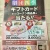 宝塚歌劇が当たる!コーナン 選べるダブルキャンペーン 4/15〆