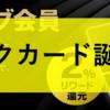 """【コストコ】""""闇のカード誕生!?"""" エグゼクティブメンバーの会員特典 「エグゼクティブリワード」とは?"""