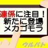 【4/13ウルバトお知らせ】メカゴモラの逆襲!覚醒グエバッサー登場!