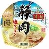カップ麺27杯目 ニュータッチ『凄麺 静岡塩ラーメン』