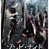 映画感想:「ゾンビ・ナイト」(60点/モンスター)