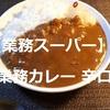 【業務スーパー】「業務カレー 辛口」78円は、昭和の給食の味でニンマリ…【金曜日はカレーの日㉚】