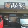 【グルメ】博多本家肉麺屋 肉ちゃんうどん うどんぬ 松島店:うどん@福岡県福岡市東区松島