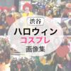 【画像集】渋谷ハロウィン2014【コスプレ】
