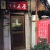 中華 三原(東銀座)