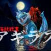 まんだらけ×YS企画/海獣戦車アギラス[赤目/紺成形]〈+Eng sub〉