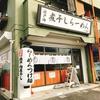 瀬戸内煮干しラーメン 麺匠春晴 緑井店へ!辛いつけ麺がクセになる。