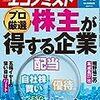 週刊エコノミスト 2020年02月11日号 株主が得する企業/JR直通線開業 相鉄が踏み出した「第一歩」