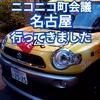 ニコニコ町会議名古屋へ行ってきました【ニコニコ町会議名古屋コスプレ】