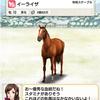 【ダビマス】繁殖牝馬 イーライザ編