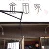 行橋の名店「金田家」のラーメンを食べました!とても美味しくいただきました!