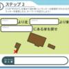 福島コードF-9 20 磐梯町・猪苗代町・北塩原村 編 完結編