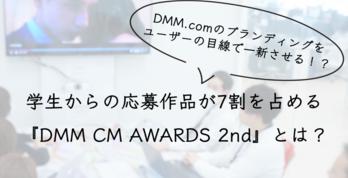 学生からの応募作品が7割を占める『DMM CM AWARDS 2nd』とは?