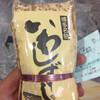 熊本へー!しかし・・