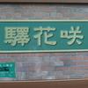 温泉:咲花温泉【新潟】
