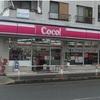 【悲報】さよならココストア 中堅コンビニ「ココストア」全店が営業終了 ファミマに転換へ