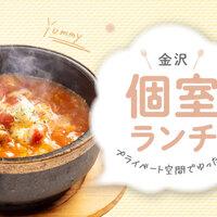 【金沢個室ランチ】プライベート空間でゆっくり話せる♡ 金沢市近郊の個室でランチが食べられるお店情報まとめ!