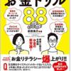 ビジネスファンタジスタ前田社長のお話
