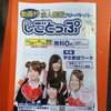 福岡では有名なタレント 井上リナさんの生誕祭あります15日