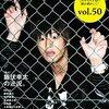 『KAMINOGE vol 50』読みました。飯伏幸太の近況は引きこもり!関西国際プロレスとは何か?