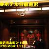 桃李@ホテル日航金沢~2015年3月のグルメその5~