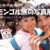 世界一周おやこのモンゴル写真展、クラウドファンディングご支援お願いします!(4歳と、モンゴル遊牧ふたり旅^^おやこ写真展