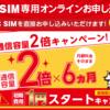 2017年2月 いま個人的にオススメしたい格安SIMカード BIC SIMがキャンペーンを開始!
