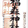 三光稲荷神社・椙森神社の御朱印(東京・中央区)〜べったら市 2019  今年も覗いてきた