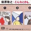 【2020/3/9】春の甲子園・入場行進曲 3選