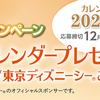 【オープン懸賞】新菱冷熱さわやかキャンペーン