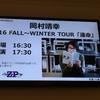 岡村靖幸 2016 FALL~WINTER TOUR 「運命」@Zepp DiverCity TOKYO