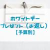 【予算別】30代女性におすすめ!ホワイトデーのプレゼント(お返し)8選