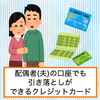 引き落としを配偶者(夫)の口座にできるクレジットカードはコレ!