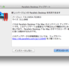 Parallels Desktop 7 for Mac Build 15054 アップデート