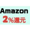 【緊急速報】Amazonで驚きの2%還元、メルカリ、コンビニなどでもお買い物がお得になる「スペシャルキャンペーン」♪