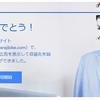 【はてなブログ】 グーグルアドセンスを一発でクリアするものすごく単純な方法