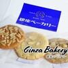 ギンビスのカフェ◆ずっしり系クッキー『レアーズ』 / 銀座ベーカリー @銀座