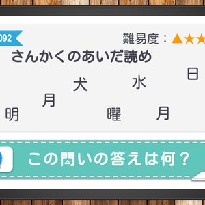 【No.92】小学生から解ける謎解き練習問題(難易度★4)